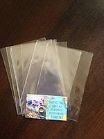 Пакеты полипропиленовые  10*15 см обрезные 20 шт