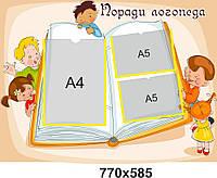 "Стенд ""Советы логопеда"", книга"