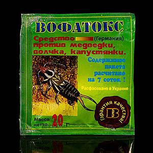 Вофатокс 20 г. гранула от медведки и колорадского жука