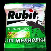 Гранула средство от медведки и садовых муравьев. Рубит, 100гр.