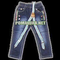 Детские прямые узкие джинсы р. 98 для мальчика в комплекте с подтяжками Турция 3477 Синий