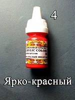 Акриловая краска №4  Ярко-красная
