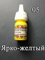 Акриловая краска  Ярко-желтая №5