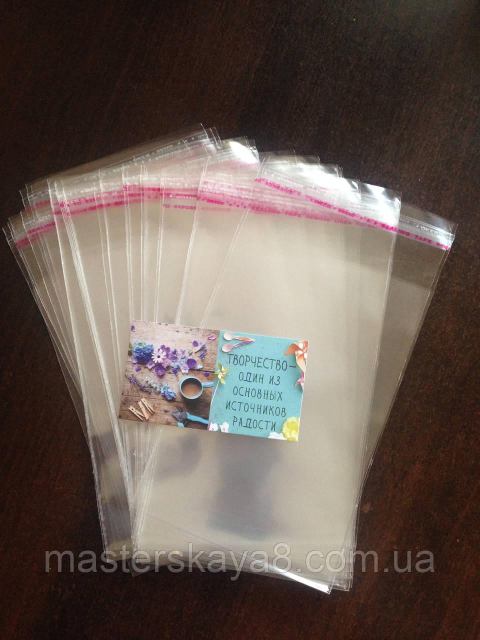 Пакеты полипропиленовые  10*15 см с клеевой лентой 50 шт