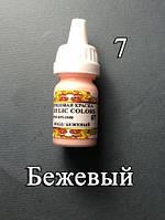 Акриловая краска №7 Бежевая
