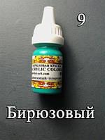 Акриловая краска №9 Бирюзовая