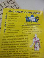 Массажер Ипликатор Кузнецова