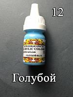 Акриловая краска №12 Голубая