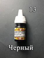 Акриловая краска №13 Черная