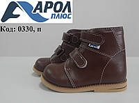 Ортопедические ботиночки АРОЛ ПЛЮС