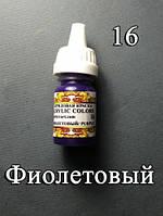 Акриловая краска №16 Фиолетовая