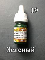 Акриловая краска №19 Зеленая