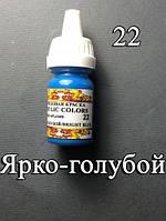Акриловая краска  № 22 Ярко-голубая