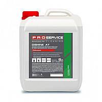 PRO service Средства для ополаскивания посуды в посудомоечных машинах DISHINE  АТ,  5л.