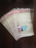 Пакеты полипропиленовые  15*20 см с клеевой лентой 50 шт