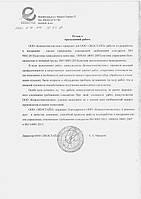 Разработка ISO 9001, ISO 14001, OHSAS 18001 1