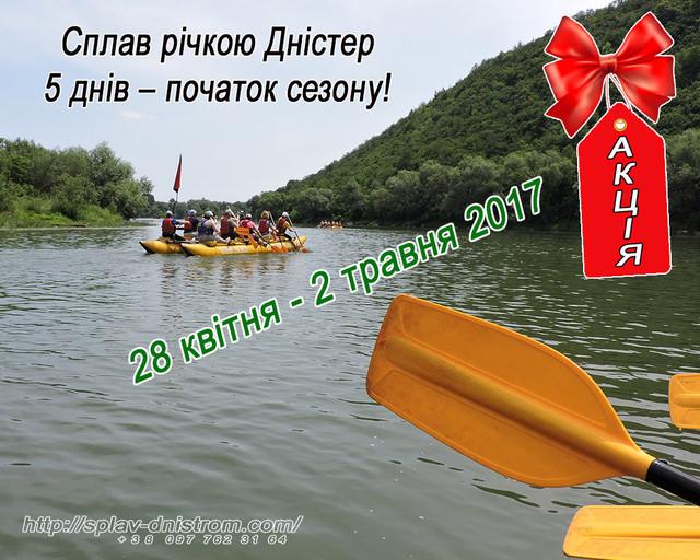 Сплав річкою Дністер 5 днів з 28 квітня по 2 травня 2017 – початок сезону!