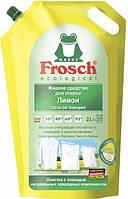 """Жидкое средство для стирки """"Frosch"""" Лимон, 2 л (ОРИГИНАЛ)"""