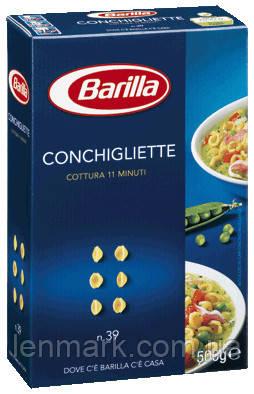 Макароны итальянские Barilla Conchigliette n.39 Барилла 500 гр