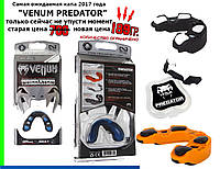 "Капа Venum ""Predator"" Mouthguard"