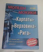 Книга Мопеды Мокики Карпаты, Верховина, Рига