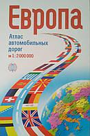 Европа.Атлас автомобильных дорог м-б 1:2 000 000
