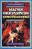 Магия, оккультизм, христианство. Протоиерей Александр Мень