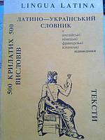Литвинов, В. Д…       500 крилатих висловів