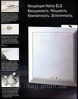 Однотрубная вентиляционная система ELS