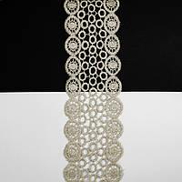 Кружево Франция арт. 150 с металлизированной нитью, шир. 8,5 см.