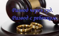Юрист по разводу Киев. Развод под ключ.