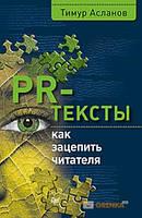 Тимур Асланов PR-тексты. Как зацепить читателя