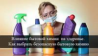 Влияние бытовой химии  на здоровье. Как выбрать безопасную бытовую химию