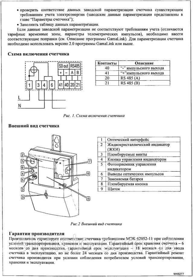 Паспорт электросчетчика GAMA 100