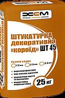 Штукатурка декоративная «Короед» белая ШТ45