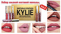 Лимитированный набор помад Kylie Jenner Birthday: Вы не должны ЭТО пропустить