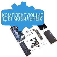 Комплектующие для телефонов и планшетов