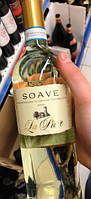 Вино белое Soave