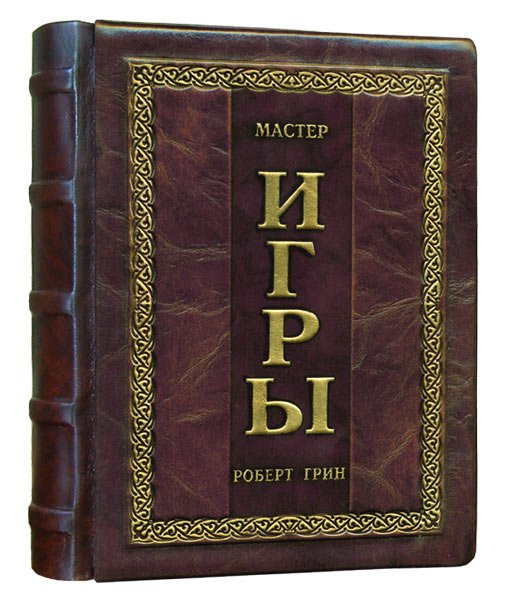 Книга (кожа) Мастер игры Роберт Грин