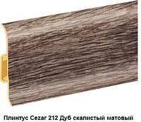 Плинтус Cezar Premium  212 Дуб скалистый матовый