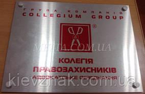 Таблички из алюминия с подложкой ПВХ, серебро мат, сублимационная печать