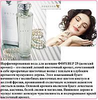 Форевер 25 (Женские Духи) Букет Лепестков Розы, Жасмина, Белой Лилии и Магнолии, Форевер, США, 50 мл