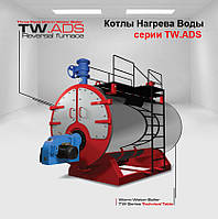 Нагревательный Котел Низкого Давления TW.ADS600