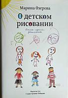 О детском рисовании, Марина Озерова, 9785980620844