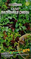 Семена салата Балконная смесь (Семена)