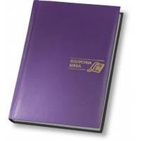 Книга телефонна A5 Samba, фіолетова E20727-12