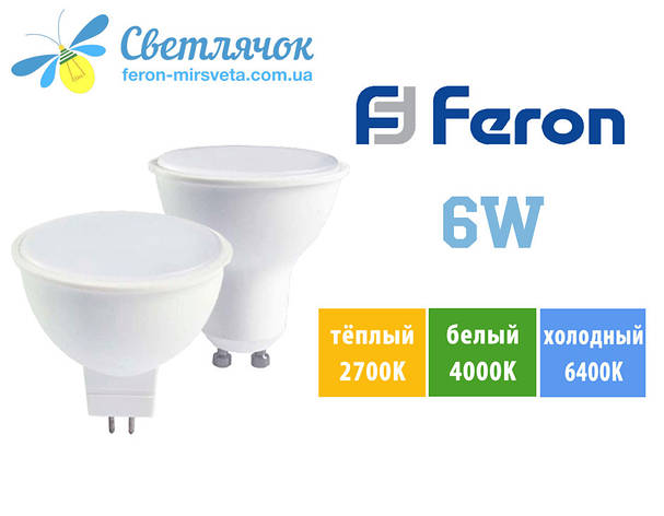Светодиодная лампа MR16 GU5.3/GU10 6w Feron LB-716, фото 2