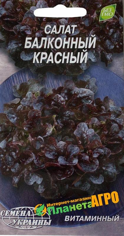 Семена салата Балконный красный (Семена)