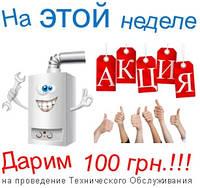 Дарим 100 грн. на техническое обслуживание