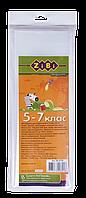 Обкладинки для підручників 5-7 клас, комплект 8штZB.4724